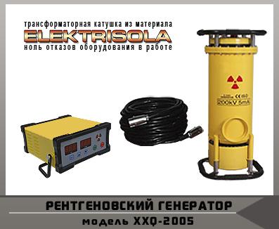 Рамка для сайта (генератор XXН(Z)-2505A)