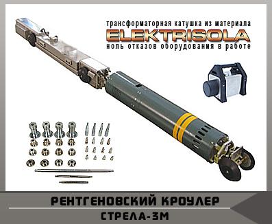Рентгенографический кроулер Стрела-3М