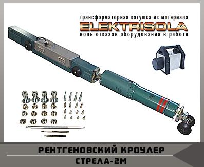Рентгеновский кроулер Стрела-2М