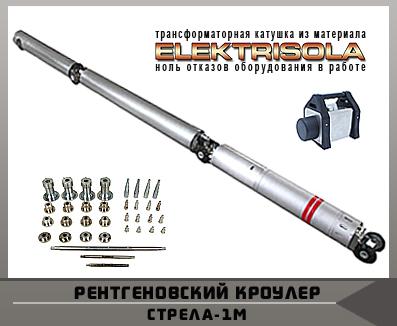 Самоходная рентгеновская установка Стрела-1М