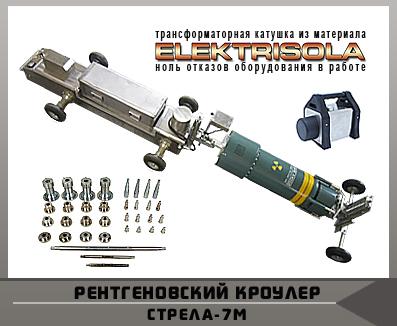 Кроулер для ЛНК модель Стрела-7М