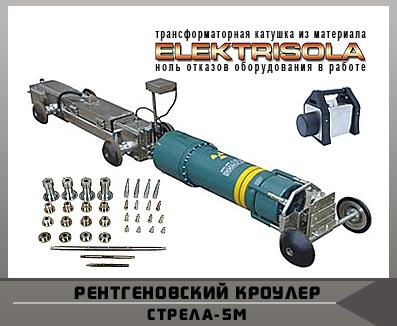 Рентгенографический кроулер Стрела-5М