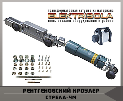 Кроулер дефектоскоп Стрела-4М