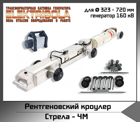 кроулер, рентгеновский кроулер, рентгенографический кроулер Стрела-4М X-ray crawler NDT