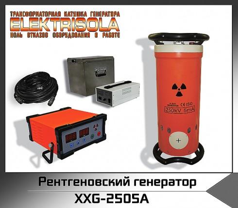 рентгеновский генератор XXG-2505A, купить рентгеновский генератор xxg-2005a, рентгеновский генератор XXG-2505А, xxg2505 a, xxg-250 5, купить xxq2505, цена xxq2505, стоимость xxq-1605, купить xxq 2505, xxq рентгеновский аппарат на аккумуляторных батареях, купить xxq рентгеноский генератор на аккумуляторных батареях, купить рентгеновский генератор постоянного действия, купить рентгеновский аппарат постоянного действия, купить промышленный рентгеновский аппарат, купить промышленный рентгеновский генератор, купить рентгенаппрата, купить рентгеновское оборудование, рентгеновский аппарат цена, рентгеновский генератор цена, цена рентгеновского генератора, цена рентгнаппарата для лаборатории, стоимость рентгеновского аппарата для лаборатории, стоимость рентгеновского генератора для лнк, купить рентгеновский генератор Raycraft, купить рентгеновский генератор Рейкрафт, цена рентгеновского генератор Raycraft, цена рентгеновского генератор Рейкрафт, купить рентгеновский аппарат РПД, цена рентгеновского аппарата РПД, рентгеновский аппарат РПД цена, купить рентгеновский генератор Site-X, купить рентгеновский генератор Aolong, цене рентгеновского аппарата Aolong, цена рентгеновского генератора Aolong, купить рентгеновский аппарат Aolong, купить рентгеновский генератор Balteau, цена рентгеновского генератора Balteau, купить рентгеновский аппарат Balteau, цена рентгеновского аппарата Balteau, купить рентгеновский генератор Eresco, цена рентгеновского генератора Eresco, купить рентгеновский аппарат Eresco, цена рентгеновского аппарата Eresco, купить рентгеновский генератор Site-X, цена рентгеновского генератора Site-X, купить рентгеновский аппарат Site-X, цена рентгеновского аппарата Site-X