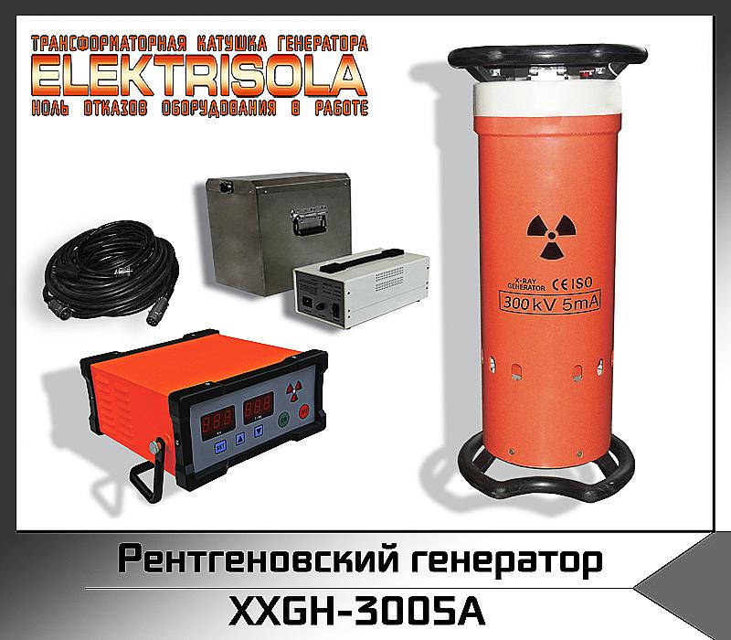 Модель XXGH-A металлокерамическая трубка с потоком излучения 30º×360º
