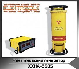 рентгеновский генератор XXHA-3505, купить рентгеновский генератор xxha-3505, рентгеновский генератор XXHA-3505, xxha3505, xxh-350 5, купить xxh3505, цена xxha3505, стоимость xxha-3505, купить xxhz 3505, xxq рентгеновский аппарат на аккумуляторных батареях, купить xxq рентгеноский генератор, GD – 100, 160, 200, 220, 250, 300, 320, 350 кВт, CD – 100, 160, 200, 220, 250, 300, 320, 350 кВт, GP –100, 160, 200, 220, 250, 300, 320, 350 кВт, GP -300 5, GP – 2505, CP –250, 300, 320, 350 кВт, купить рентгеновский генератор постоянного действия, купить рентгеновский аппарат постоянного действия, купить промышленный рентгеновский аппарат, купить промышленный рентгеновский генератор, купить рентгенаппрата, купить рентгеновское оборудование, рентгеновский аппарат цена, рентгеновский генератор цена, цена рентгеновского генератора, цена рентгнаппарата для лаборатории, стоимость рентгеновского аппарата для лаборатории, стоимость рентгеновского генератора для лнк, купить рентгеновский генератор Raycraft, купить рентгеновский генератор Рейкрафт, цена рентгеновского генератор Raycraft, цена рентгеновского генератор Рейкрафт, купить рентгеновский аппарат РПД, цена рентгеновского аппарата РПД, рентгеновский аппарат РПД цена, купить рентгеновский генератор Site-X, купить рентгеновский генератор Aolong, цене рентгеновского аппарата Aolong, цена рентгеновского генератора Aolong, купить рентгеновский аппарат Aolong, купить рентгеновский генератор Balteau, цена рентгеновского генератора Balteau, купить рентгеновский аппарат Balteau, цена рентгеновского аппарата Balteau, купить рентгеновский генератор Eresco, цена рентгеновского генератора Eresco, купить рентгеновский аппарат Eresco, цена рентгеновского аппарата Eresco, купить рентгеновский генератор Site-X, цена рентгеновского генератора Site-X, купить рентгеновский аппарат Site-X, цена рентгеновского аппарата Site-X