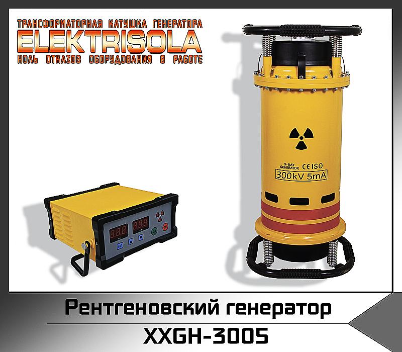 Модель XXGH металлокерамическая трубка с потоком излучения 30º×360º