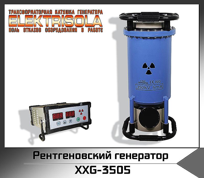 Модель XXG металлокерамическая трубка с потоком излучения 40º×45º