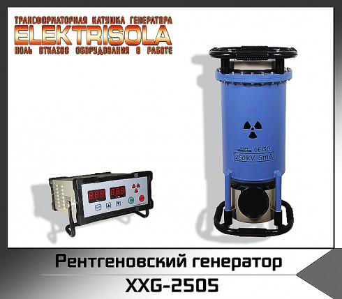 рентгеновский генератор XXG-2505, купить рентгеновский генератор xxg-2505a, рентгеновский генератор XXG-2505, xxg2505, xxg-250 5, купить xxg2505, цена xxg2505, стоимость xxg-2505, купить xxg 2505 mini, xxg рентгеновский аппарат на аккумуляторных батареях, купить xxq рентгеноский генератор, GD – 100, 160, 200, 220, 250, 300, 320, 350 кВт, CD – 100, 160, 200, 220, 250, 300, 320, 350 кВт, GP –100, 160, 200, 220, 250, 300, 320, 350 кВт, GP -300 5, GP – 2505, CP –250, 300, 320, 350 кВт, купить рентгеновский генератор постоянного действия, купить рентгеновский аппарат постоянного действия, купить промышленный рентгеновский аппарат, купить промышленный рентгеновский генератор, купить рентгенаппрата, купить рентгеновское оборудование, рентгеновский аппарат цена, рентгеновский генератор цена, цена рентгеновского генератора, цена рентгнаппарата для лаборатории, стоимость рентгеновского аппарата для лаборатории, стоимость рентгеновского генератора для лнк, купить рентгеновский генератор Raycraft, купить рентгеновский генератор Рейкрафт, цена рентгеновского генератор Raycraft, цена рентгеновского генератор Рейкрафт, купить рентгеновский аппарат РПД, цена рентгеновского аппарата РПД, рентгеновский аппарат РПД цена, купить рентгеновский генератор Site-X, купить рентгеновский генератор Aolong, цене рентгеновского аппарата Aolong, цена рентгеновского генератора Aolong, купить рентгеновский аппарат Aolong, купить рентгеновский генератор Balteau, цена рентгеновского генератора Balteau, купить рентгеновский аппарат Balteau, цена рентгеновского аппарата Balteau, купить рентгеновский генератор Eresco, цена рентгеновского генератора Eresco, купить рентгеновский аппарат Eresco, цена рентгеновского аппарата Eresco, купить рентгеновский генератор Site-X, цена рентгеновского генератора Site-X, купить рентгеновский аппарат Site-X, цена рентгеновского аппарата Site-X