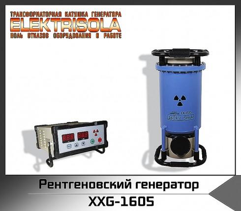 рентгеновский генератор XXG-1605, купить рентгеновский генератор xxg-1605a, рентгеновский генератор XXG-1605, xxg1605, xxg-160 5, купить xxg1605, цена xxg1605, стоимость xxg-1605, купить xxg 1605 mini, xxg рентгеновский аппарат на аккумуляторных батареях, купить xxq рентгеноский генератор, GD – 100, 160, 200, 220, 250, 300, 320, 350 кВт, CD – 100, 160, 200, 220, 250, 300, 320, 350 кВт, GP –100, 160, 200, 220, 250, 300, 320, 350 кВт, GP -300 5, GP – 2505, CP –250, 300, 320, 350 кВт, купить рентгеновский генератор постоянного действия, купить рентгеновский аппарат постоянного действия, купить промышленный рентгеновский аппарат, купить промышленный рентгеновский генератор, купить рентгенаппрата, купить рентгеновское оборудование, рентгеновский аппарат цена, рентгеновский генератор цена, цена рентгеновского генератора, цена рентгнаппарата для лаборатории, стоимость рентгеновского аппарата для лаборатории, стоимость рентгеновского генератора для лнк, купить рентгеновский генератор Raycraft, купить рентгеновский генератор Рейкрафт, цена рентгеновского генератор Raycraft, цена рентгеновского генератор Рейкрафт, купить рентгеновский аппарат РПД, цена рентгеновского аппарата РПД, рентгеновский аппарат РПД цена, купить рентгеновский генератор Site-X, купить рентгеновский генератор Aolong, цене рентгеновского аппарата Aolong, цена рентгеновского генератора Aolong, купить рентгеновский аппарат Aolong, купить рентгеновский генератор Balteau, цена рентгеновского генератора Balteau, купить рентгеновский аппарат Balteau, цена рентгеновского аппарата Balteau, купить рентгеновский генератор Eresco, цена рентгеновского генератора Eresco, купить рентгеновский аппарат Eresco, цена рентгеновского аппарата Eresco, купить рентгеновский генератор Site-X, цена рентгеновского генератора Site-X, купить рентгеновский аппарат Site-X, цена рентгеновского аппарата Site-X