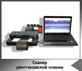 Сканер рентгеновской пленки, оцифровка рентгеновской пленки, промышленный сканер рентгеновской пленке, сканер для фото пленки Оцифровщик рентгеновской пленки Vidar NDT PRO, Medi-6000 Plus является профессиональным сканером рентгеновской Microtek