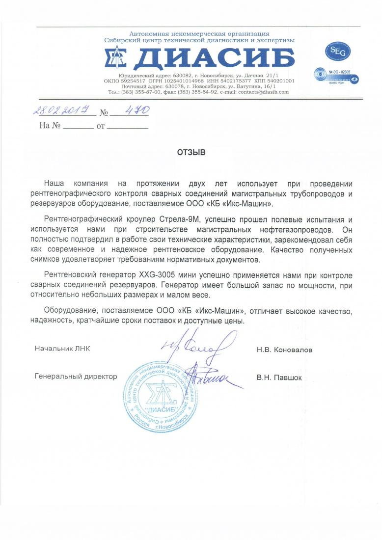 Отзыв АНО СЦТДЭ «ДИАСИБ» , ООО КБ Икс-Машин