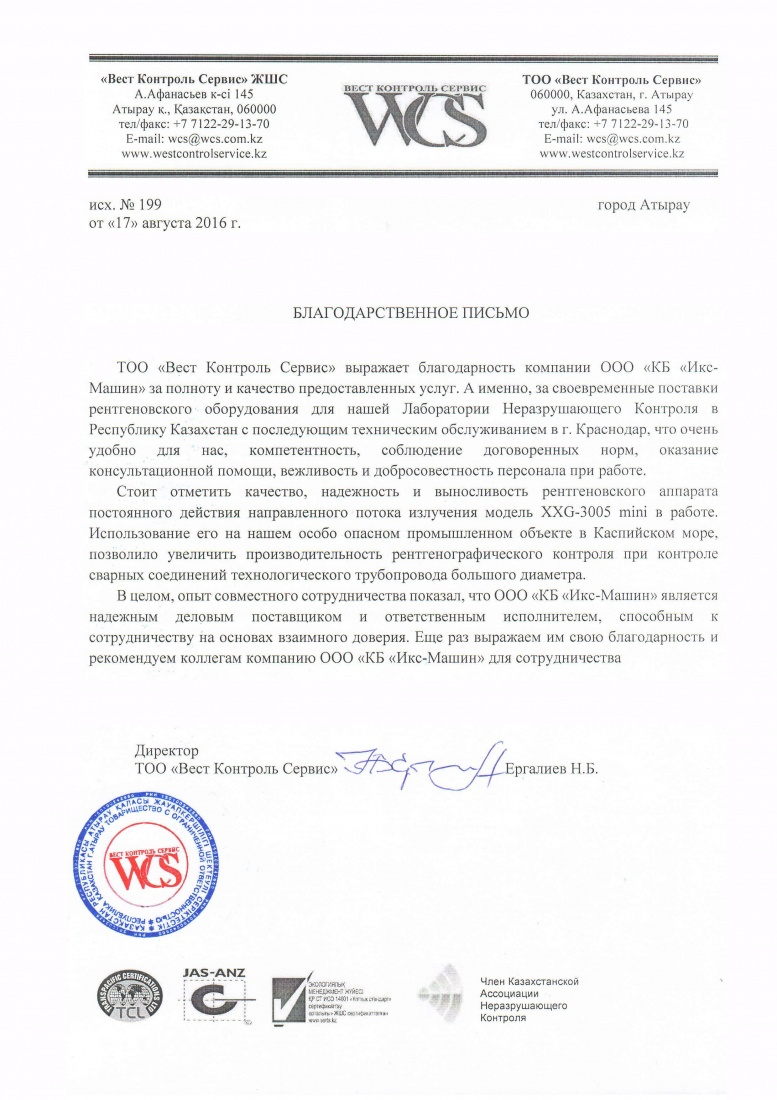 Отзыв из Казахстана, ТОО Вест Контроль Сервис, ООО КБ Икс-Машин