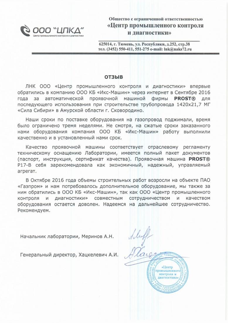 Отзыв ООО «ЦПКД» г. Тюмень, ООО КБ Икс-Машин