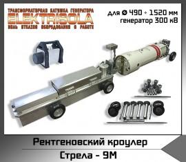 кроулер, рентгеновский кроулер, рентгенографический кроулер Стрела-9М X-ray crawler NDT
