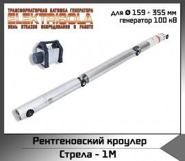 кроулер, рентгеновский кроулер, рентгенографический кроулер Стрела-1М X-ray crawler NDT
