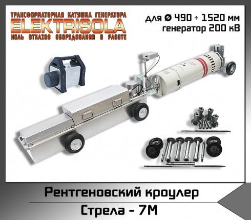кроулер, рентгеновский кроулер, рентгенографический кроулер Стрела-7М X-ray crawler NDT