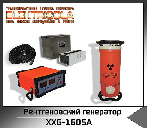 рентгеновский генератор XXG-1605A, купить рентгеновский генератор xxg-1605a, рентгеновский генератор XXG-1605А, xxg2505 a, xxg-250 5, купить xxq2505, цена xxq2505, стоимость xxq-1605, купить xxq 2505, xxq рентгеновский аппарат на аккумуляторных батареях, купить xxq рентгеноский генератор на аккумуляторных батареях, купить рентгеновский генератор постоянного действия, купить рентгеновский аппарат постоянного действия, купить промышленный рентгеновский аппарат, купить промышленный рентгеновский генератор, купить рентгенаппрата, купить рентгеновское оборудование, рентгеновский аппарат цена, рентгеновский генератор цена, цена рентгеновского генератора, цена рентгнаппарата для лаборатории, стоимость рентгеновского аппарата для лаборатории, стоимость рентгеновского генератора для лнк, купить рентгеновский генератор Raycraft, купить рентгеновский генератор Рейкрафт, цена рентгеновского генератор Raycraft, цена рентгеновского генератор Рейкрафт, купить рентгеновский аппарат РПД, цена рентгеновского аппарата РПД, рентгеновский аппарат РПД цена, купить рентгеновский генератор Site-X, купить рентгеновский генератор Aolong, цене рентгеновского аппарата Aolong, цена рентгеновского генератора Aolong, купить рентгеновский аппарат Aolong, купить рентгеновский генератор Balteau, цена рентгеновского генератора Balteau, купить рентгеновский аппарат Balteau, цена рентгеновского аппарата Balteau, купить рентгеновский генератор Eresco, цена рентгеновского генератора Eresco, купить рентгеновский аппарат Eresco, цена рентгеновского аппарата Eresco, купить рентгеновский генератор Site-X, цена рентгеновского генератора Site-X, купить рентгеновский аппарат Site-X, цена рентгеновского аппарата Site-X