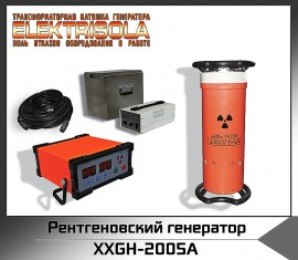 рентгеновский генератор XXGH-2005A, купить рентгеновский генератор xxgh-2005a, рентгеновский генератор XXGH-2005А, xxgh3005 a, xxg-250 5, купить xxq3005, цена xxq2505, стоимость xxq-1605, купить xxq 2505, xxq рентгеновский аппарат на аккумуляторных батареях, купить xxq рентгеноский генератор на аккумуляторных батареях, купить рентгеновский генератор постоянного действия, купить рентгеновский аппарат постоянного действия, купить промышленный рентгеновский аппарат, купить промышленный рентгеновский генератор, купить рентгенаппрата, купить рентгеновское оборудование, рентгеновский аппарат цена, рентгеновский генератор цена, цена рентгеновского генератора, цена рентгнаппарата для лаборатории, стоимость рентгеновского аппарата для лаборатории, стоимость рентгеновского генератора для лнк, купить рентгеновский генератор Raycraft, купить рентгеновский генератор Рейкрафт, цена рентгеновского генератор Raycraft, цена рентгеновского генератор Рейкрафт, купить рентгеновский аппарат РПД, цена рентгеновского аппарата РПД, рентгеновский аппарат РПД цена, купить рентгеновский генератор Site-X, купить рентгеновский генератор Aolong, цене рентгеновского аппарата Aolong, цена рентгеновского генератора Aolong, купить рентгеновский аппарат Aolong, купить рентгеновский генератор Balteau, цена рентгеновского генератора Balteau, купить рентгеновский аппарат Balteau, цена рентгеновского аппарата Balteau, купить рентгеновский генератор Eresco, цена рентгеновского генератора Eresco, купить рентгеновский аппарат Eresco, цена рентгеновского аппарата Eresco, купить рентгеновский генератор Site-X, цена рентгеновского генератора Site-X, купить рентгеновский аппарат Site-X, цена рентгеновского аппарата Site-X