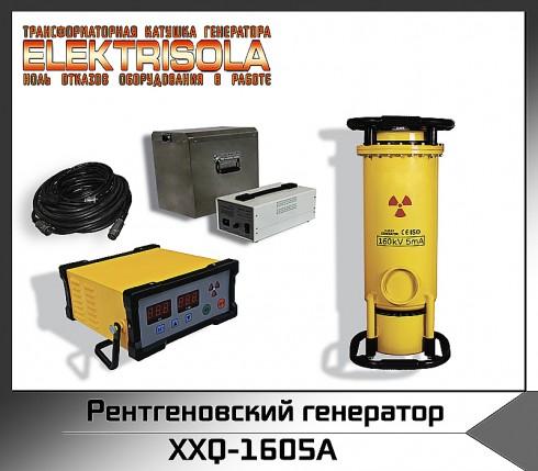 рентгеновский генератор XXQ-1605A, купить рентгеновский генератор xxq-1605a, рентгеновский генератор XXQ-1605А, xxq1605 a, xxq-250 5, купить xxq1605, цена xxq2505, стоимость xxq-1605, купить xxq 2505, xxq рентгеновский аппарат на аккумуляторных батареях, купить xxq рентгеноский генератор на аккумуляторных батареях, купить рентгеновский генератор постоянного действия, купить рентгеновский аппарат постоянного действия, купить промышленный рентгеновский аппарат, купить промышленный рентгеновский генератор, купить рентгенаппрата, купить рентгеновское оборудование, рентгеновский аппарат цена, рентгеновский генератор цена, цена рентгеновского генератора, цена рентгнаппарата для лаборатории, стоимость рентгеновского аппарата для лаборатории, стоимость рентгеновского генератора для лнк, купить рентгеновский генератор Raycraft, купить рентгеновский генератор Рейкрафт, цена рентгеновского генератор Raycraft, цена рентгеновского генератор Рейкрафт, купить рентгеновский аппарат РПД, цена рентгеновского аппарата РПД, рентгеновский аппарат РПД цена, купить рентгеновский генератор Site-X, купить рентгеновский генератор Aolong, цене рентгеновского аппарата Aolong, цена рентгеновского генератора Aolong, купить рентгеновский аппарат Aolong, купить рентгеновский генератор Balteau, цена рентгеновского генератора Balteau, купить рентгеновский аппарат Balteau, цена рентгеновского аппарата Balteau, купить рентгеновский генератор Eresco, цена рентгеновского генератора Eresco, купить рентгеновский аппарат Eresco, цена рентгеновского аппарата Eresco, купить рентгеновский генератор Site-X, цена рентгеновского генератора Site-X, купить рентгеновский аппарат Site-X, цена рентгеновского аппарата Site-X