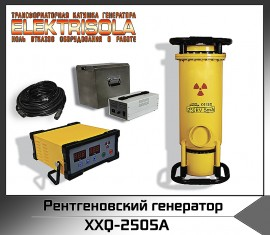 рентгеновский генератор XXQ-2505A, купить рентгеновский генератор xxq-2505a, рентгеновский генератор XXQ-2505А, xxq2505 a, xxq-250 5, купить xxq2005, цена xxq2505, стоимость xxq-1605, купить xxq 2505, xxq рентгеновский аппарат на аккумуляторных батареях, купить xxq рентгеноский генератор на аккумуляторных батареях, купить рентгеновский генератор постоянного действия, купить рентгеновский аппарат постоянного действия, купить промышленный рентгеновский аппарат, купить промышленный рентгеновский генератор, купить рентгенаппрата, купить рентгеновское оборудование, рентгеновский аппарат цена, рентгеновский генератор цена, цена рентгеновского генератора, цена рентгнаппарата для лаборатории, стоимость рентгеновского аппарата для лаборатории, стоимость рентгеновского генератора для лнк, купить рентгеновский генератор Raycraft, купить рентгеновский генератор Рейкрафт, цена рентгеновского генератор Raycraft, цена рентгеновского генератор Рейкрафт, купить рентгеновский аппарат РПД, цена рентгеновского аппарата РПД, рентгеновский аппарат РПД цена, купить рентгеновский генератор Site-X, купить рентгеновский генератор Aolong, цене рентгеновского аппарата Aolong, цена рентгеновского генератора Aolong, купить рентгеновский аппарат Aolong, купить рентгеновский генератор Balteau, цена рентгеновского генератора Balteau, купить рентгеновский аппарат Balteau, цена рентгеновского аппарата Balteau, купить рентгеновский генератор Eresco, цена рентгеновского генератора Eresco, купить рентгеновский аппарат Eresco, цена рентгеновского аппарата Eresco, купить рентгеновский генератор Site-X, цена рентгеновского генератора Site-X, купить рентгеновский аппарат Site-X, цена рентгеновского аппарата Site-X