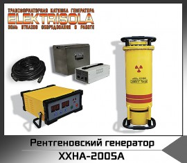 рентгеновский генератор XXHA-2005A, купить рентгеновский генератор xxha-2005a, рентгеновский генератор XXHA-1605А, xxha1605 a, xxha-200 5, купить xxha2005, цена xxq2505, стоимость xxq-1605, купить xxq 2505, xxq рентгеновский аппарат на аккумуляторных батареях, купить xxq рентгеноский генератор на аккумуляторных батареях, купить рентгеновский генератор постоянного действия, купить рентгеновский аппарат постоянного действия, купить промышленный рентгеновский аппарат, купить промышленный рентгеновский генератор, купить рентгенаппрата, купить рентгеновское оборудование, рентгеновский аппарат цена, рентгеновский генератор цена, цена рентгеновского генератора, цена рентгнаппарата для лаборатории, стоимость рентгеновского аппарата для лаборатории, стоимость рентгеновского генератора для лнк, купить рентгеновский генератор Raycraft, купить рентгеновский генератор Рейкрафт, цена рентгеновского генератор Raycraft, цена рентгеновского генератор Рейкрафт, купить рентгеновский аппарат РПД, цена рентгеновского аппарата РПД, рентгеновский аппарат РПД цена, купить рентгеновский генератор Site-X, купить рентгеновский генератор Aolong, цене рентгеновского аппарата Aolong, цена рентгеновского генератора Aolong, купить рентгеновский аппарат Aolong, купить рентгеновский генератор Balteau, цена рентгеновского генератора Balteau, купить рентгеновский аппарат Balteau, цена рентгеновского аппарата Balteau, купить рентгеновский генератор Eresco, цена рентгеновского генератора Eresco, купить рентгеновский аппарат Eresco, цена рентгеновского аппарата Eresco, купить рентгеновский генератор Site-X, цена рентгеновского генератора Site-X, купить рентгеновский аппарат Site-X, цена рентгеновского аппарата Site-X