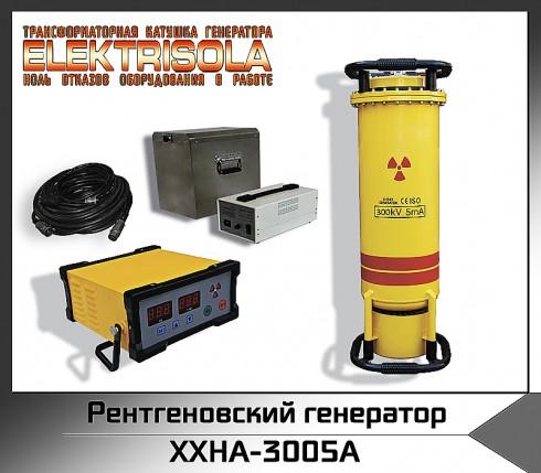 рентгеновский генератор XXHA-3005A, купить рентгеновский генератор xxha-3005a, рентгеновский генератор XXHA-3005А, xxha3005 a, xxha-300 5, купить xxha3005, цена xxq3505, стоимость xxq-1605, купить xxq 2505, xxq рентгеновский аппарат на аккумуляторных батареях, купить xxq рентгеноский генератор на аккумуляторных батареях, купить рентгеновский генератор постоянного действия, купить рентгеновский аппарат постоянного действия, купить промышленный рентгеновский аппарат, купить промышленный рентгеновский генератор, купить рентгенаппрата, купить рентгеновское оборудование, рентгеновский аппарат цена, рентгеновский генератор цена, цена рентгеновского генератора, цена рентгнаппарата для лаборатории, стоимость рентгеновского аппарата для лаборатории, стоимость рентгеновского генератора для лнк, купить рентгеновский генератор Raycraft, купить рентгеновский генератор Рейкрафт, цена рентгеновского генератор Raycraft, цена рентгеновского генератор Рейкрафт, купить рентгеновский аппарат РПД, цена рентгеновского аппарата РПД, рентгеновский аппарат РПД цена, купить рентгеновский генератор Site-X, купить рентгеновский генератор Aolong, цене рентгеновского аппарата Aolong, цена рентгеновского генератора Aolong, купить рентгеновский аппарат Aolong, купить рентгеновский генератор Balteau, цена рентгеновского генератора Balteau, купить рентгеновский аппарат Balteau, цена рентгеновского аппарата Balteau, купить рентгеновский генератор Eresco, цена рентгеновского генератора Eresco, купить рентгеновский аппарат Eresco, цена рентгеновского аппарата Eresco, купить рентгеновский генератор Site-X, цена рентгеновского генератора Site-X, купить рентгеновский аппарат Site-X, цена рентгеновского аппарата Site-X