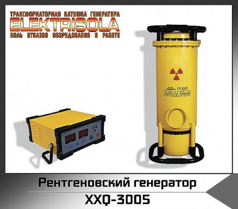 рентгеновский генератор XXQ-3005, купить рентгеновский генератор xxq-3005, рентгеновский генератор XXQ-3505, xxq3505 a, xxq-350 5, купить xxq3005, цена xxq3005, стоимость xxq-3005, купить xxq 2505, xxq рентгеновский аппарат на аккумуляторных батареях, купить xxq рентгеноский генератор, GD – 100, 160, 200, 220, 250, 300, 320, 350 кВт, CD – 100, 160, 200, 220, 250, 300, 320, 350 кВт, GP –100, 160, 200, 220, 250, 300, 320, 350 кВт, GP -300 5, GP – 2505, CP –250, 300, 320, 350 кВт, купить рентгеновский генератор постоянного действия, купить рентгеновский аппарат постоянного действия, купить промышленный рентгеновский аппарат, купить промышленный рентгеновский генератор, купить рентгенаппрата, купить рентгеновское оборудование, рентгеновский аппарат цена, рентгеновский генератор цена, цена рентгеновского генератора, цена рентгнаппарата для лаборатории, стоимость рентгеновского аппарата для лаборатории, стоимость рентгеновского генератора для лнк, купить рентгеновский генератор Raycraft, купить рентгеновский генератор Рейкрафт, цена рентгеновского генератор Raycraft, цена рентгеновского генератор Рейкрафт, купить рентгеновский аппарат РПД, цена рентгеновского аппарата РПД, рентгеновский аппарат РПД цена, купить рентгеновский генератор Site-X, купить рентгеновский генератор Aolong, цене рентгеновского аппарата Aolong, цена рентгеновского генератора Aolong, купить рентгеновский аппарат Aolong, купить рентгеновский генератор Balteau, цена рентгеновского генератора Balteau, купить рентгеновский аппарат Balteau, цена рентгеновского аппарата Balteau, купить рентгеновский генератор Eresco, цена рентгеновского генератора Eresco, купить рентгеновский аппарат Eresco, цена рентгеновского аппарата Eresco, купить рентгеновский генератор Site-X, цена рентгеновского генератора Site-X, купить рентгеновский аппарат Site-X, цена рентгеновского аппарата Site-X