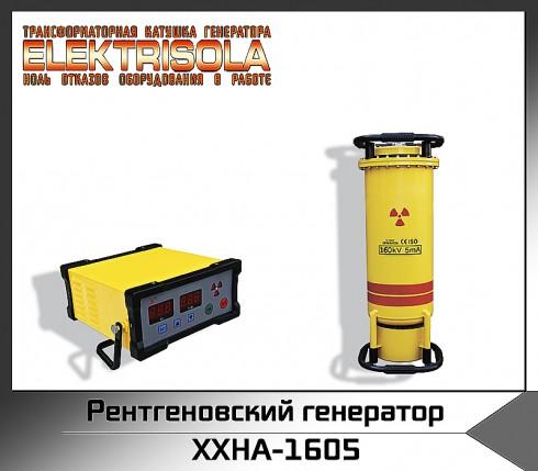 рентгеновский генератор XXHA-1605, купить рентгеновский генератор xxha-1605, рентгеновский генератор XXHA-1605, xxha1605, xxh-160 5, купить xxh1605, цена xxha1605, стоимость xxha-1605, купить xxhz 1605, xxq рентгеновский аппарат на аккумуляторных батареях, купить xxq рентгеновский генератор, GD – 100, 160, 200, 220, 250, 300, 320, 350 кВт, CD – 100, 160, 200, 220, 250, 300, 320, 350 кВт, GP –100, 160, 200, 220, 250, 300, 320, 350 кВт, GP -300 5, GP – 2505, CP –250, 300, 320, 350 кВт, купить рентгеновский генератор постоянного действия, купить рентгеновский аппарат постоянного действия, купить промышленный рентгеновский аппарат, купить промышленный рентгеновский генератор, купить рентгенаппрата, купить рентгеновское оборудование, рентгеновский аппарат цена, рентгеновский генератор цена, цена рентгеновского генератора, цена рентгнаппарата для лаборатории, стоимость рентгеновского аппарата для лаборатории, стоимость рентгеновского генератора для лнк, купить рентгеновский генератор Raycraft, купить рентгеновский генератор Рейкрафт, цена рентгеновского генератор Raycraft, цена рентгеновского генератор Рейкрафт, купить рентгеновский аппарат РПД, цена рентгеновского аппарата РПД, рентгеновский аппарат РПД цена, купить рентгеновский генератор Site-X, купить рентгеновский генератор Aolong, цене рентгеновского аппарата Aolong, цена рентгеновского генератора Aolong, купить рентгеновский аппарат Aolong, купить рентгеновский генератор Balteau, цена рентгеновского генератора Balteau, купить рентгеновский аппарат Balteau, цена рентгеновского аппарата Balteau, купить рентгеновский генератор Eresco, цена рентгеновского генератора Eresco, купить рентгеновский аппарат Eresco, цена рентгеновского аппарата Eresco, купить рентгеновский генератор Site-X, цена рентгеновского генератора Site-X, купить рентгеновский аппарат Site-X, цена рентгеновского аппарата Site-X