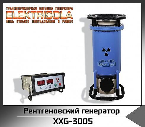 рентгеновский генератор XXG-3005, купить рентгеновский генератор xxg-3005a, рентгеновский генератор XXG-3005, xxg3005, xxg-300 5, купить xxg3505, цена xxg3005, стоимость xxg-3005, купить xxg 3005 mini, xxg рентгеновский аппарат на аккумуляторных батареях, купить xxq рентгеноский генератор, GD – 100, 160, 200, 220, 250, 300, 320, 350 кВт, CD – 100, 160, 200, 220, 250, 300, 320, 350 кВт, GP –100, 160, 200, 220, 250, 300, 320, 350 кВт, GP -300 5, GP – 2505, CP –250, 300, 320, 350 кВт, купить рентгеновский генератор постоянного действия, купить рентгеновский аппарат постоянного действия, купить промышленный рентгеновский аппарат, купить промышленный рентгеновский генератор, купить рентгенаппрата, купить рентгеновское оборудование, рентгеновский аппарат цена, рентгеновский генератор цена, цена рентгеновского генератора, цена рентгнаппарата для лаборатории, стоимость рентгеновского аппарата для лаборатории, стоимость рентгеновского генератора для лнк, купить рентгеновский генератор Raycraft, купить рентгеновский генератор Рейкрафт, цена рентгеновского генератор Raycraft, цена рентгеновского генератор Рейкрафт, купить рентгеновский аппарат РПД, цена рентгеновского аппарата РПД, рентгеновский аппарат РПД цена, купить рентгеновский генератор Site-X, купить рентгеновский генератор Aolong, цене рентгеновского аппарата Aolong, цена рентгеновского генератора Aolong, купить рентгеновский аппарат Aolong, купить рентгеновский генератор Balteau, цена рентгеновского генератора Balteau, купить рентгеновский аппарат Balteau, цена рентгеновского аппарата Balteau, купить рентгеновский генератор Eresco, цена рентгеновского генератора Eresco, купить рентгеновский аппарат Eresco, цена рентгеновского аппарата Eresco, купить рентгеновский генератор Site-X, цена рентгеновского генератора Site-X, купить рентгеновский аппарат Site-X, цена рентгеновского аппарата Site-X