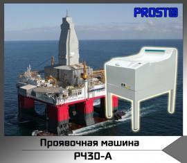Проявочная машина PROST NDT, Автоматическая проявочная машина RayCraft FP-2, автоматическая проявочная машина AGFA, переносная, стационарная, PROST, AGFA, COLENTA, PROST NDT, NDT, Developing Machine, KODAK INDUSTREX, Kodak, Проявочная машина для автоматической обработки AGFA NOVA, купить, цена, проявочная машина Экран-80П52, Проявочная машина Velopex MD2000, проявочное оборудование, Автоматическая проявочная машина DUERR XR 24 NDT, Автоматическая проявочная машина КАРАТ НЕВА 35, Проявочная машина COLENTA INDX 43 2.0b