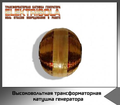 Катушка генератора, трансформаторная катушка для рентгена, купить рентген, ремонт Китайских рентгеновских аппаратов Китайские трансформаторные катушки XXG, XXGH, XXG-Z, CD, CP,XXQ, XXH, XXH(Z), XXH-A, XXH(Z)-A, GD, GP, Aolong