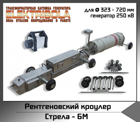 кроулер, рентгеновский кроулер, рентгенографический кроулер Стрела-6М X-ray crawler NDT