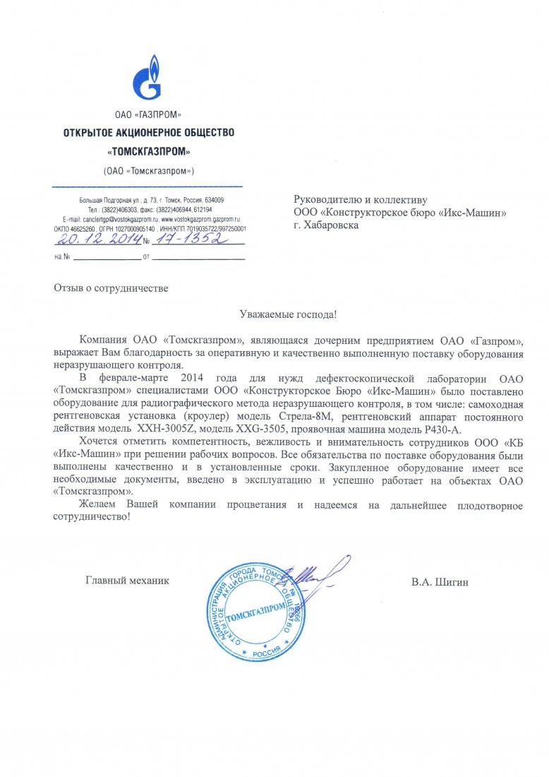 Отзыв ОАО Томскгазпром, ООО КБ Икс-Машин