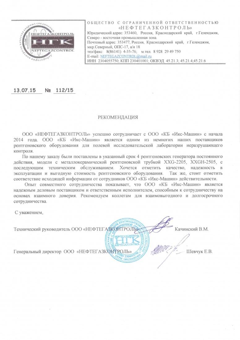 Рекомендация ООО НГК, ООО КБ Икс-Машин №112-15