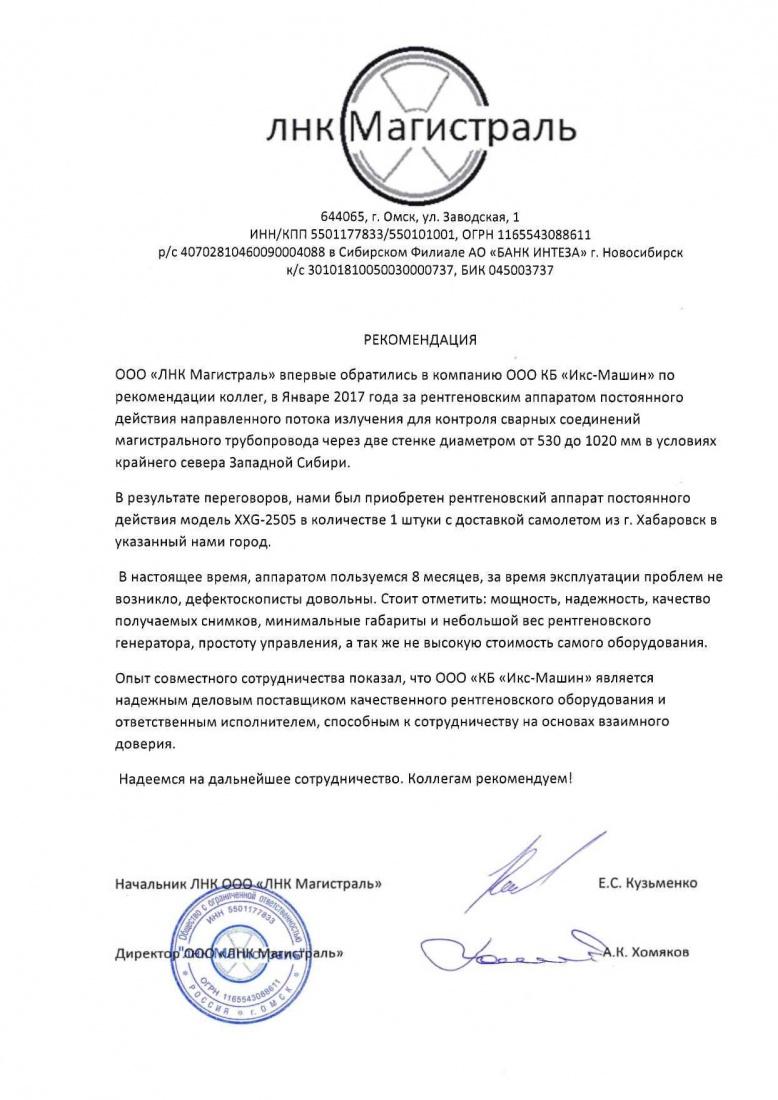 Рекомендация ООО ЛНК Магистраль, ООО КБ Икс-Машин
