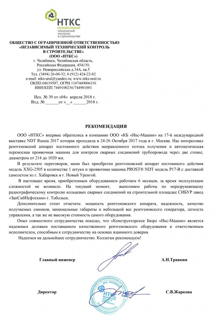 Рекомендация ООО «НТКС», ООО КБ Икс-Машин